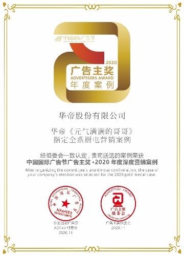 沐鸣2注册:华帝斩获2020年度中国国际广