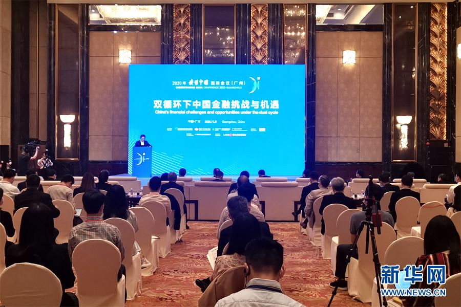 """""""读懂中国""""与会人士:""""双循环""""释放中国金融活力 赋能全球经"""