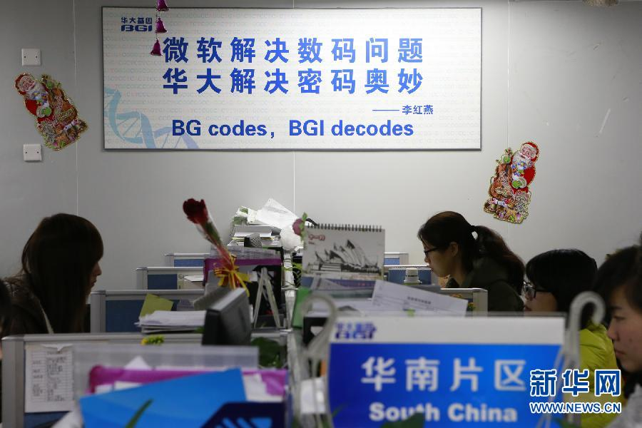 中国深圳华大基因研究院是全球最大的基因组学