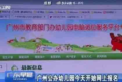 广州公办幼儿园今天开始网上报名