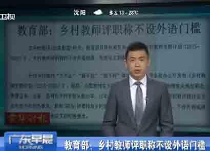 教育部:乡村教师评职称不设外语门槛