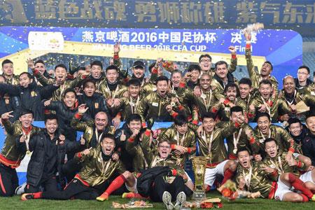 广州恒大队夺得2016年足协杯冠军