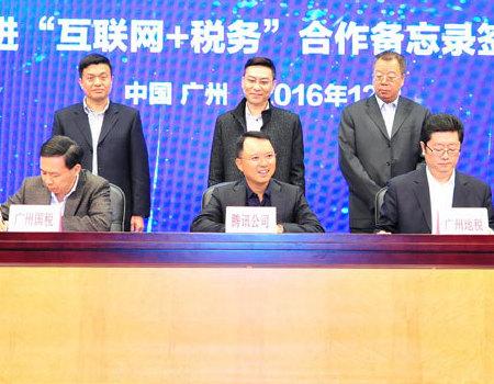 深化税收改革 继续走在前列--2017广东省国家