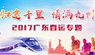 2017年廣東春運專題