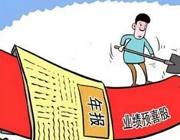 滬深兩市超七成公司年報業績預喜