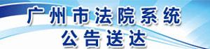 廣州市法院係統公告送達