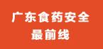 廣東食藥安全最前線