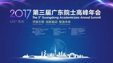 直播:第三屆廣東院士高峰年會開幕式