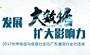 廣東通信行業對話錄