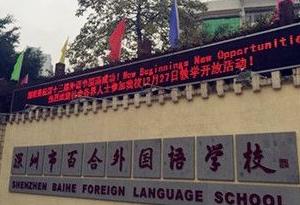 深圳百合外國語學校升初網報出故障 家長白刷屏一個半小時