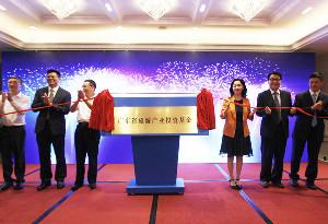 广东省旅游产业投资基金揭牌 预计总规模超30
