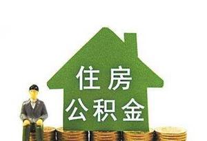 廣州公積金或能個人繳存貸款