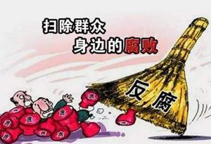 廣州市紀委通報5起基層反腐典型案例