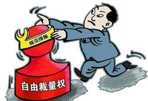 廣州進一步規范行政處罰 自由裁量權