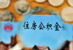 廣州住房公積金明起接入全國異地轉移平臺