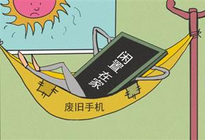 廢舊手機 該去哪裏