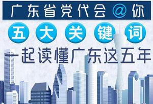 黨代會@你,五大關鍵詞一起讀懂廣東這五年