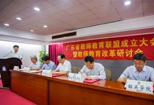 粵教師教育聯盟成立 專項指標聯合培養教育碩士