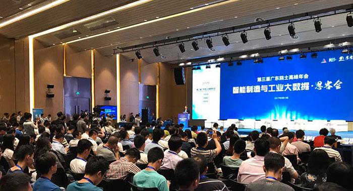 兩院院士思客會:如何讓中國制造找到世界新坐標?