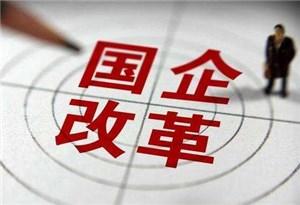 """廣州基金:推進""""國企混改2.0模式"""""""