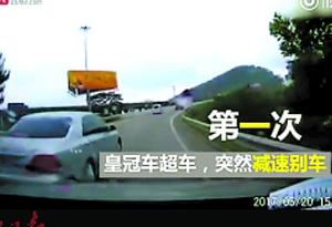 高速路上插隊不成惡意別車 皇冠車主已被刑拘