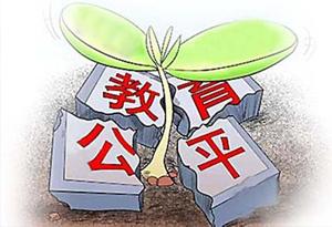 """""""暗箱掐尖""""損害義務教育公平公正"""