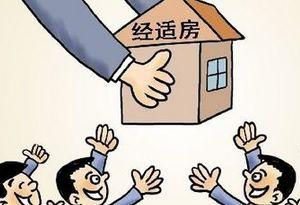 廣州540套經適房評分排序結果今日可查