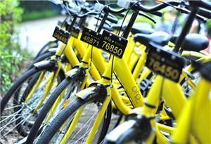 廣東省消委會舉辦共享單車研討會