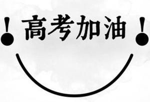 2017廣東高考①|又是一年高考時 輕松應考攻略拿走不謝