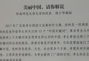 華師文學院院長點評廣東高考作文:美麗中國,請你解説