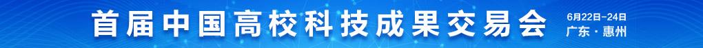 首屆中國高校科技成果交易會