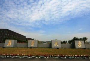 南京大學在廣東普招計劃101人 首次實行大類招生