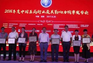康美藥業榮登2016中國醫藥工業百強第六名