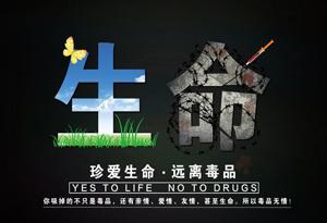 廣東省檢察院:粵毒品種類擴增 集團化犯罪趨勢明顯