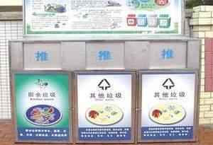 廣州陸續公布垃圾強制分類區域名單 從化公布77個點