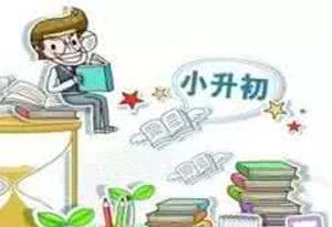"""廣州三區完成""""小升初""""派位 今起可查錄取去向"""