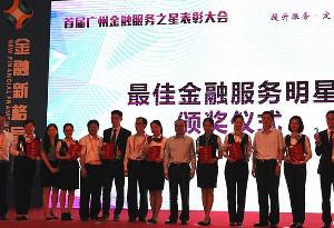 首屆廣州金融服務之星表彰大會舉行