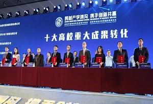 首屆科交會助力校企簽約696個項目 簽約金額達39.9億元