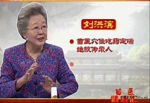 """""""百變神醫""""頻頻""""霸屏"""" """"劉洪濱""""們身後有什麼""""黑偏方""""?"""