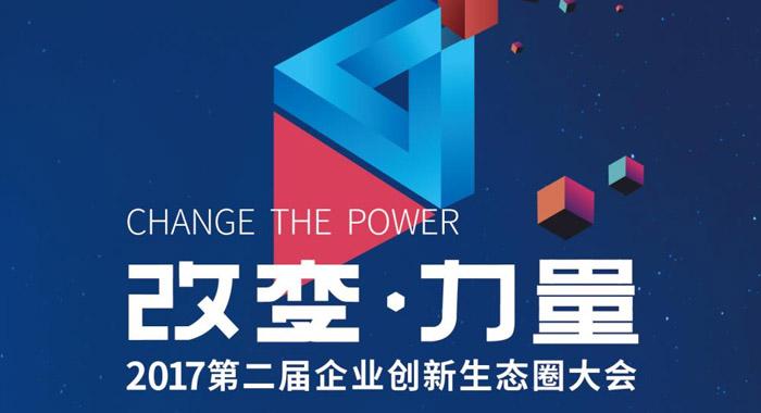 改变·力量——第二届企业创新生态圈大会