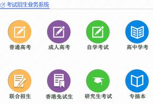 2017廣東高校招生|廣東省提前二本12日開始徵集志願