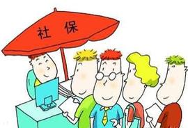 廣州五險一金繳費新基數確定 養老保險下限3170元/月