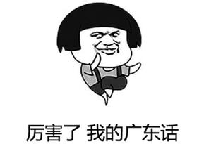 廣東話百科:冚唪唥(魯迅先生也覺得特別的一句廣東話)