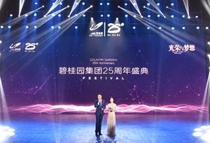碧桂園首次上榜2017年財富世界500強