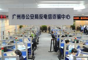 廣州反詐中心兩小時內為一市民截住227萬元騙款