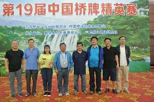 第19屆中國橋牌精英賽閉幕 深圳南港動力首奪冠軍