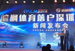 棕櫚體育總部落戶深圳寶安 將打造體育産業綜合運營平臺