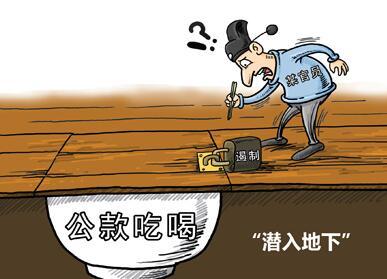 """廣東省財政廳四大對策整治""""潛入地下""""的公款吃喝"""