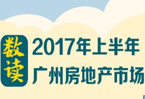 數讀2017年上半年廣州房地産市場
