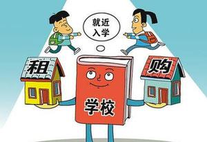 中山擬實行租購同權租房人子女享有就近入學權利